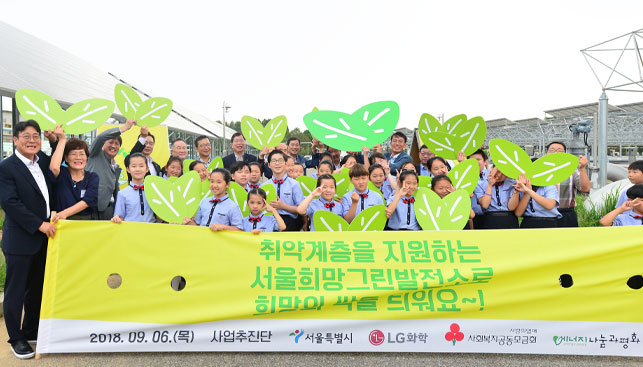 Green Partnership Project (2018~)