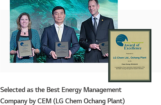 Selected as the Best Energy Management Company by CEM (LG Chem Ochang Plant)